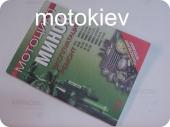 Книга по эксплуатации Минск